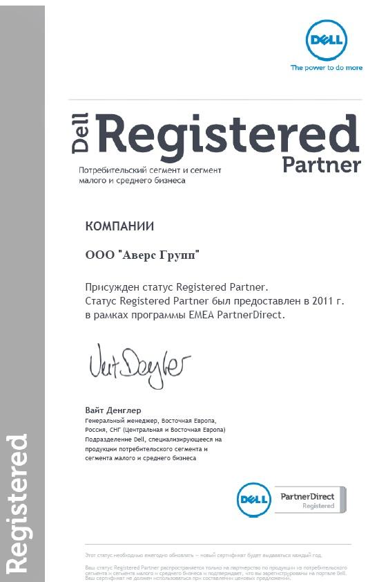 Зарегистрированный партнер компании Dell
