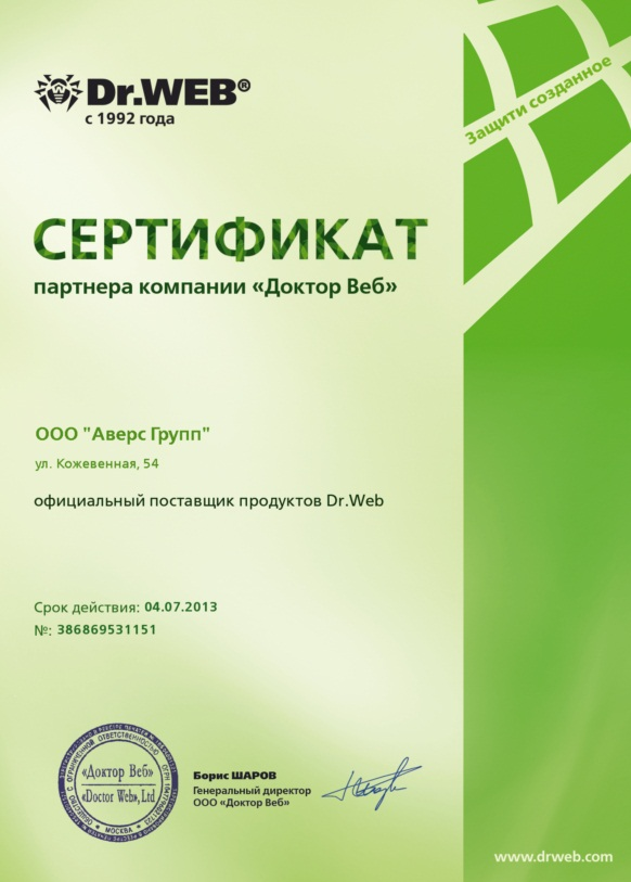 Сертификат партнера Dr.WEB 2012