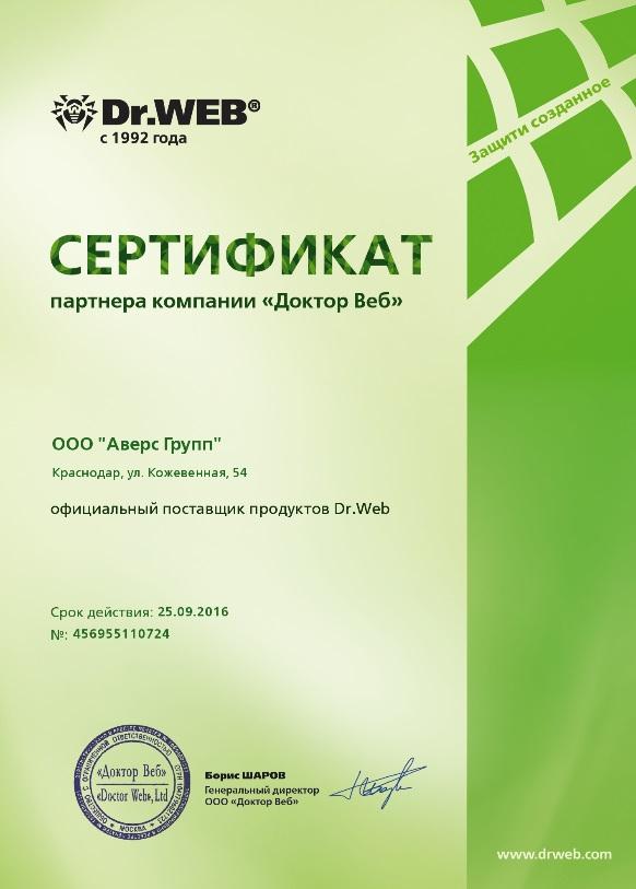 Сертификат партнера Dr.WEB 2015