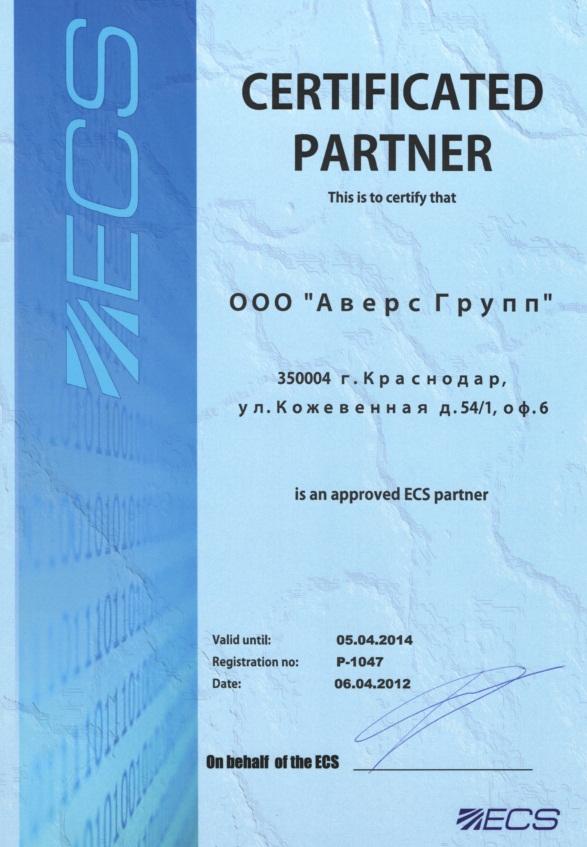 Сертификат партнера Elitegroup Computer Systems