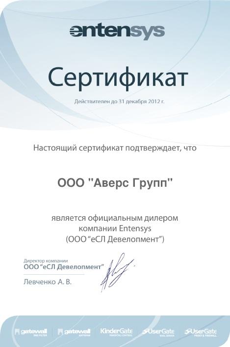 Официальный дилер компании Entensys