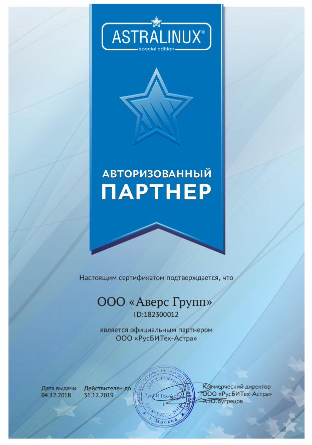Сертификат партнера компании РусБИТех-Астра