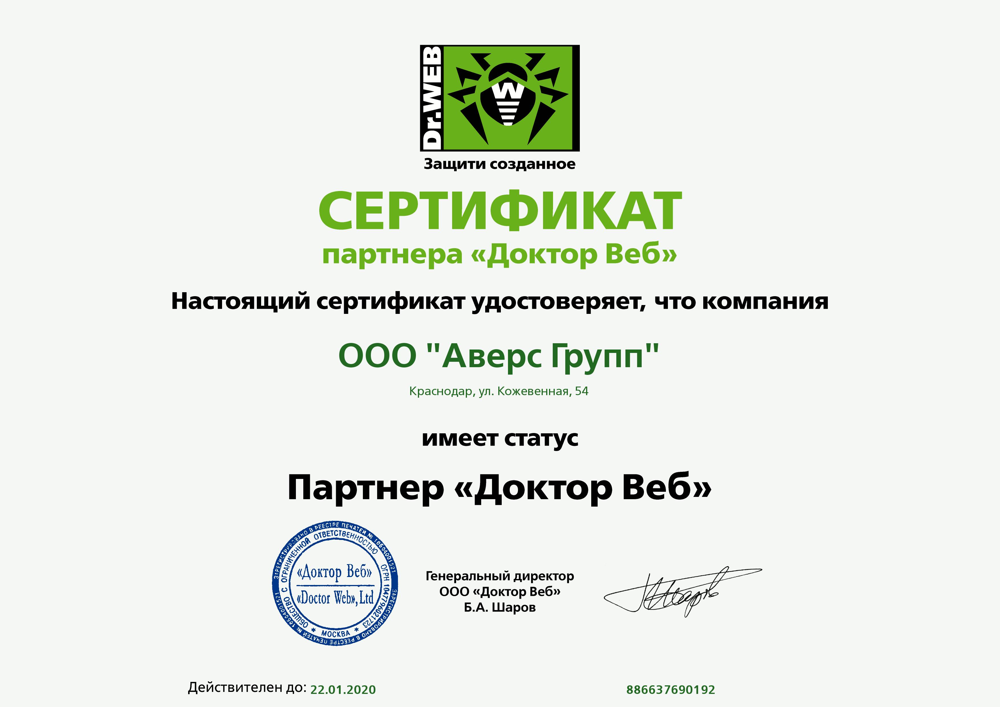 Сертификат партнера Dr.WEB 2019