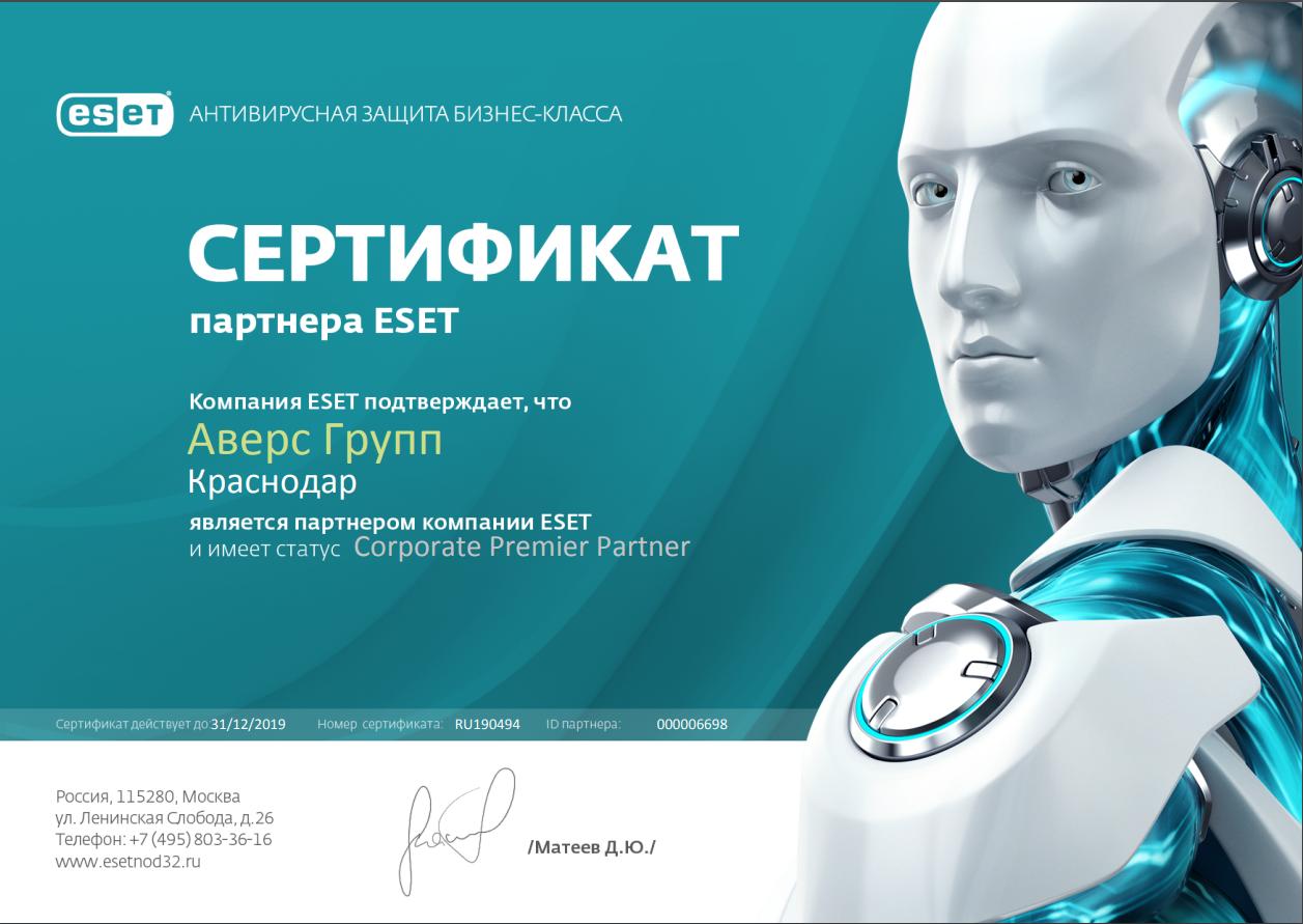 Сертификат Corporate Premier Partner компании ESET
