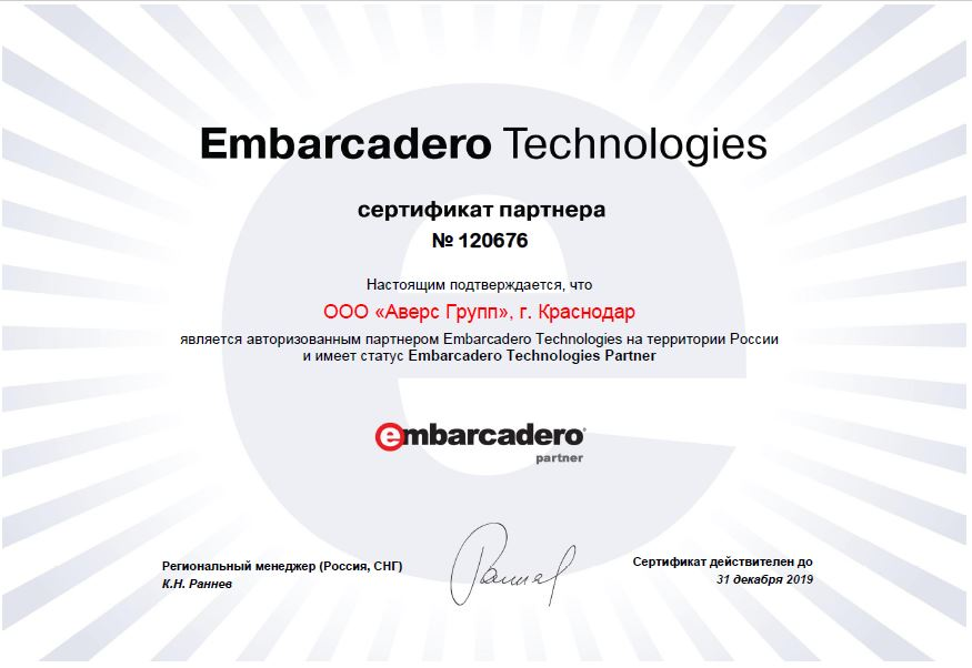Embarcadero Technologies Partner