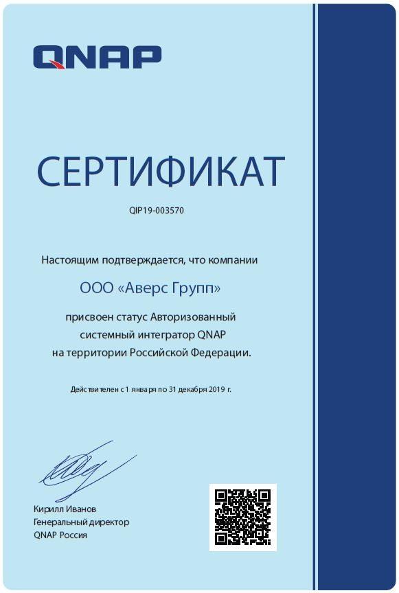 QNAP Integrator Partner
