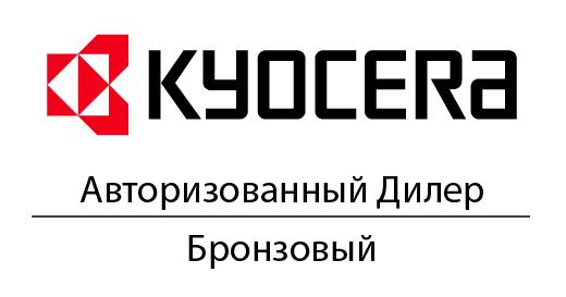 KYOCERA, авторизованный (бронзовый) дилер