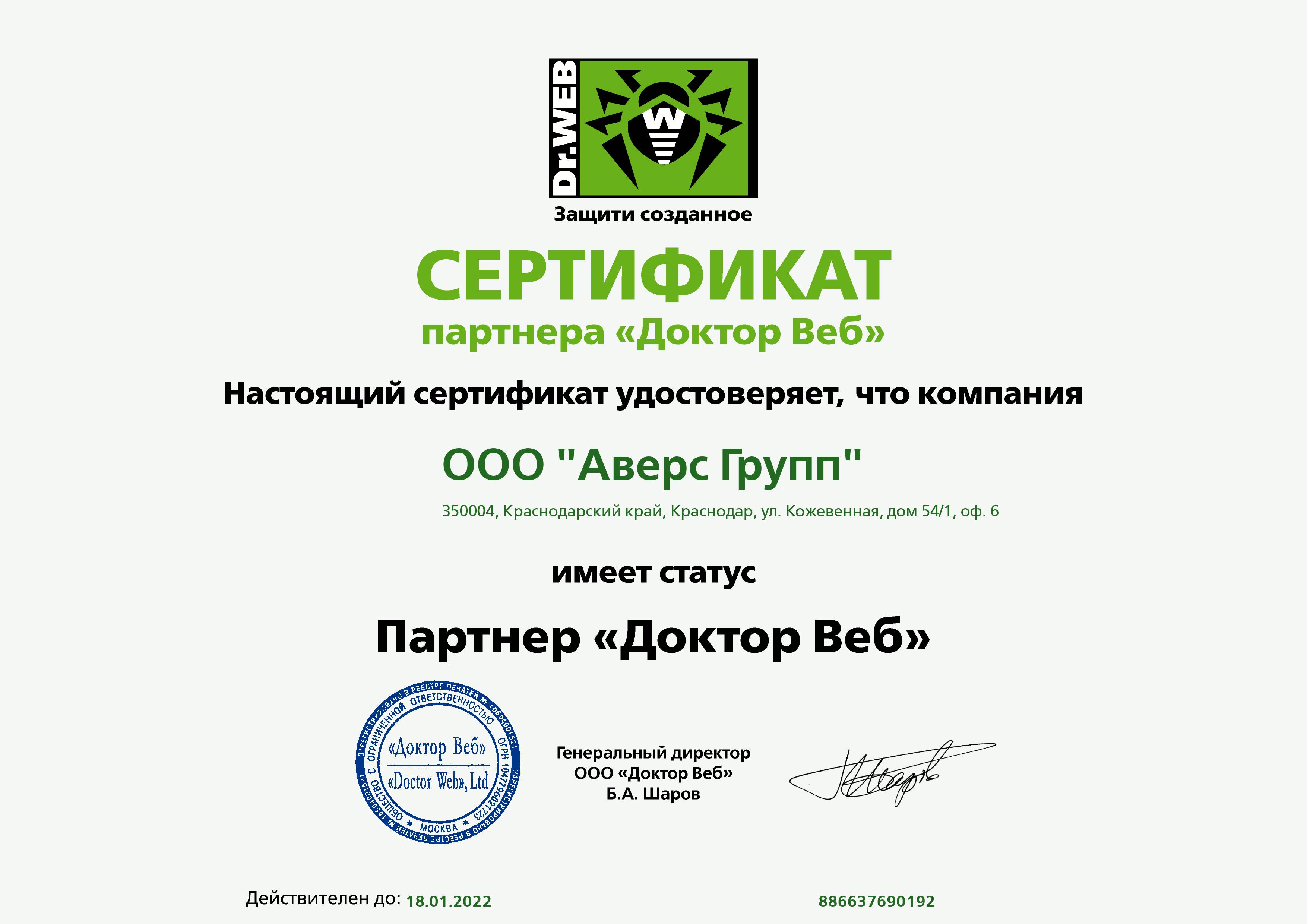 Сертификат партнера Dr.WEB 2021