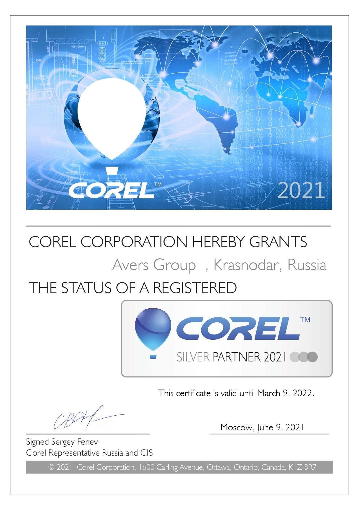 Сертификат партнера COREL 2021